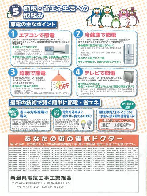 お宅の電気は安全4_R